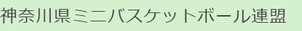 神奈川県ミニバスケットボール連盟